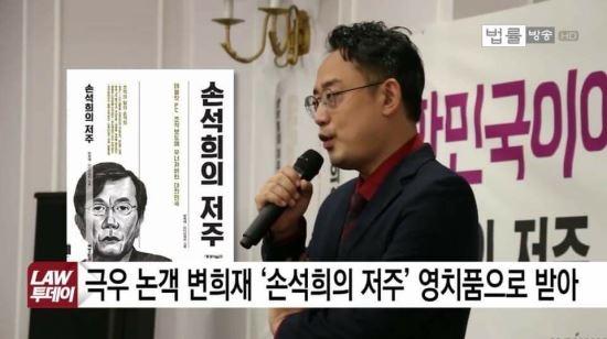 우병우 '손석희의 저주' 영치품으로 받아 법률방송 캡처