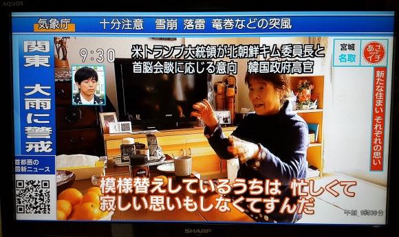 북미정상회담 자막 속보로 전하는 일본 NHK 일본 NHK가 9일 정규방송 도중 자막을 통해 김정은 북한 노동당 위원장의 북미정상회담 제안 및 트럼프 대통령의 수용 의사를 전하고 있다. 연합뉴스