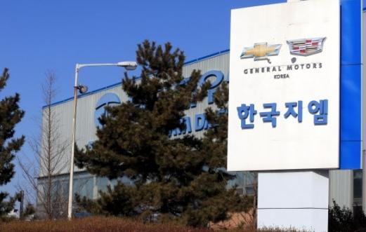 제네럴모터스(GM) 전북 군산 공장 모습. 연합뉴스