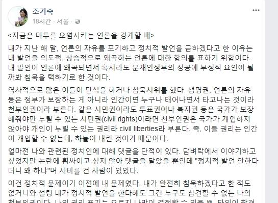 조기숙 이화여대 교수의 #미투에 관한 페이스북 글