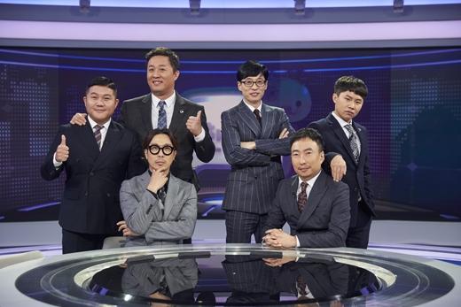 MBC '무한도전'