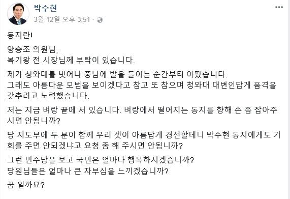 경쟁자인 양승조, 복기왕에 '구조' 요청한 박수현 박수현 전 청와대 대변인 페이스북
