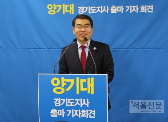 양기대 광명시장이 경기도지사 예비후보 출마 기자회견을 하고 있는 모습. 광명시 제공