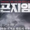 영화 '곤지암' 상영금지가처분 신청 기각...예정대로 오는 28일 개봉