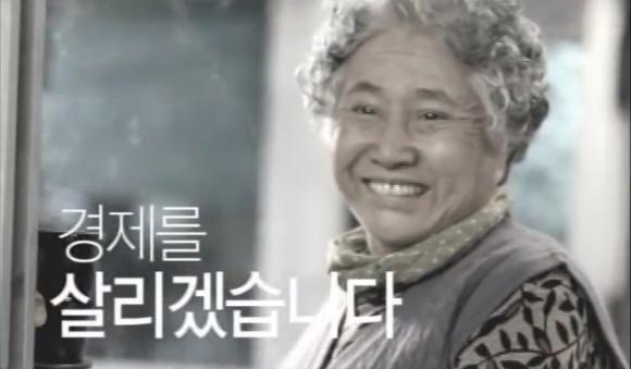2007년 제17대 대선 당시 이명박 후보 선거 CF에 출연했던 '국밥집 할머니' 강종순씨.
