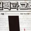 '고소영' '사미자'… 특권층 안식처 한국 교회는 어디로 가고 있는가