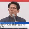 """김문수 """"박근혜보다 깨끗한 대통령 있나"""" 과거 발언 화제"""