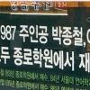 """""""박종철·이한열도 여기서 재수"""" 종로학원 마케팅 '논란'"""