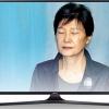 [씨줄날줄] 박근혜 선고 TV 중계/김균미 수석논설위원