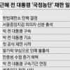"""재판 100회·증인 138명… 朴 """"더 의미 없다"""" 재판 보이콧"""