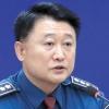 """이철성 경찰청장 """"드루킹 사건, 수사 은폐 아니다"""""""