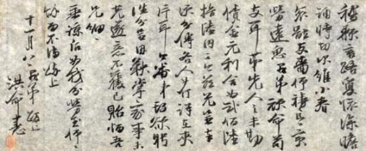 홍명희의 글씨, 1910년 나라를 빼앗기자 자결한 금산군수 홍범식의 아들로서 일제강점기 신간회 부회장으로 투옥되었고, 문학가였지만 역사학에도 정통했다.
