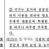 """박주민 '100분 토론' 나경원 주장에 """"개헌안 읽어보지도 않고"""""""