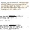 현직 소방관, SNS에 상습적으로 여성혐오 발언…감찰 조사