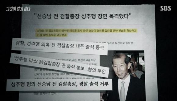 신승남 전 검찰총장 그것이 알고싶다 SBS 방송화면 캡처
