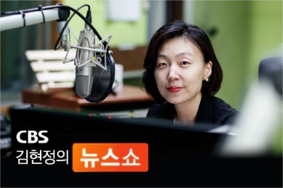 김현정의 뉴스쇼.CBS캡처