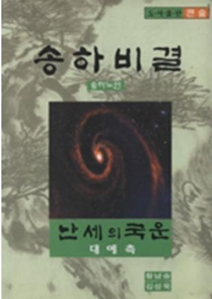 조선시대 예언서라는 송하비결.