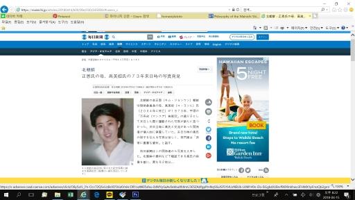 북한 노동당 국무위원장 김정은 생모 고용희의 지난 1973년 방일 당시 모습을 보도한 일본 마이니치 신문 기사.마이니치 신문 온라인판 캡쳐
