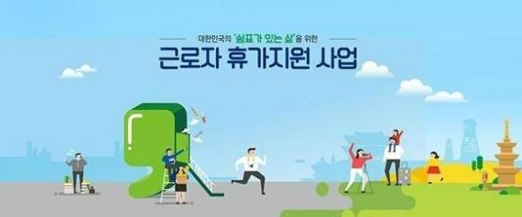 근로자 휴가지원사업 사이트 캡처