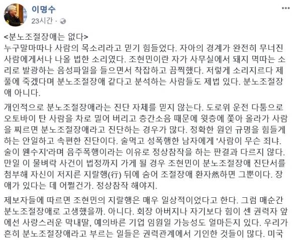 조현민 갑질 음성파일 분석 치유공간 이웃 이명수 대표
