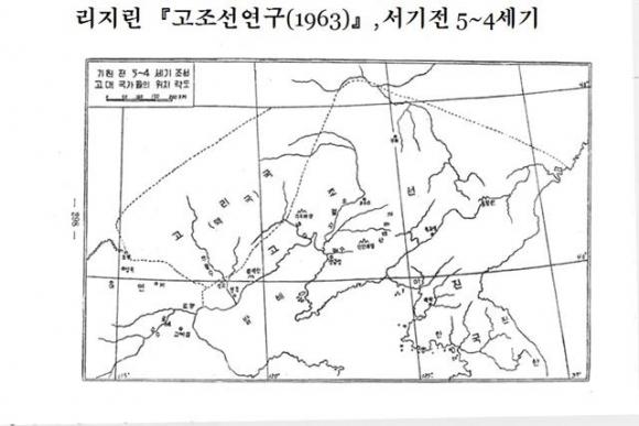 리지린의 '고조선연구'에 나오는 서기전 5~4세기쯤의 고조선 강역. 지금의 하북성 난하까지 고조선의 강역으로 그리고 있다.