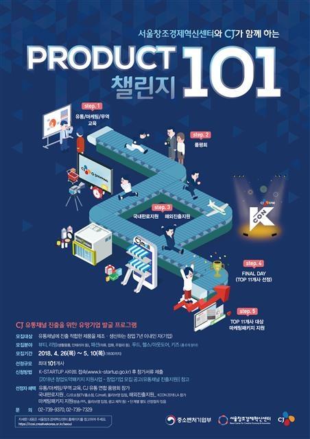 인기 오디션 프로그램 '프로듀스 101'의 중소기업판인 '프로덕트(Product) 101 챌린지' 포스터.  CJ그룹 제공