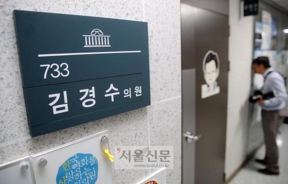 문닫힌 김경수 의원실  댓글 조작 연루 의혹을 받는 김경수 더불어민주당 의원의 국회 의원회관 사무실 출입문이 16일 굳게 닫혀 있다.  이종원 선임기자 jongwon@seoul.co.kr
