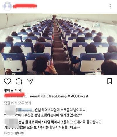 승무원 올린 논란의 사진[SNS 캡처]