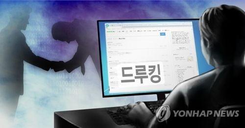인터넷 댓글조작 드루킹 인사청탁 여부 (PG) [제작 최자윤, 이태호, 정연주] 사진합성, 일러스트  연합뉴스