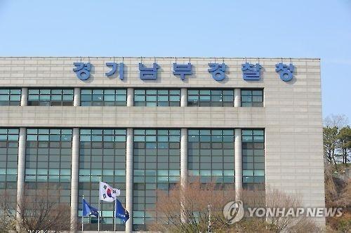 경기남부지방경찰청 [경기남부지방경찰청 제공=연합뉴스]