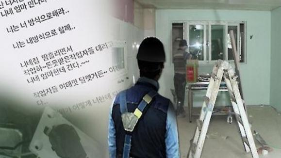 공사 하자있으면 보수전까지 인테리어 공사비 안줘도 된다 연합뉴스