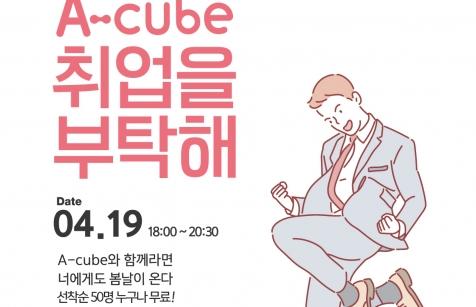 청년취업 올인원 프로젝트 1차 취업세미나 포스터