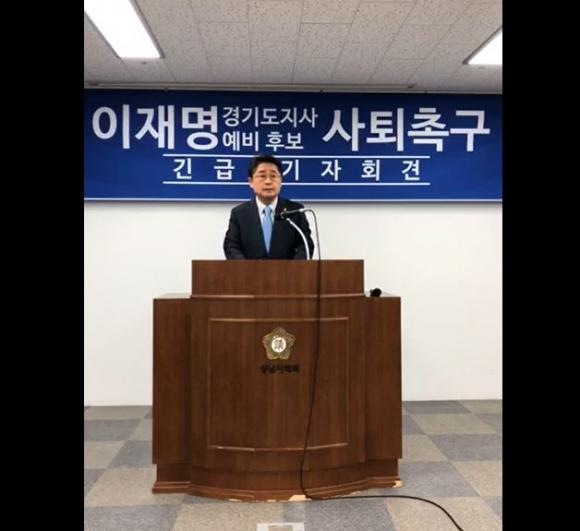 더불어민주당 지관근 성남시의원 페이스북