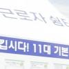 '아파트 하자땐 피해액 최대 3배 배상' 개정안 발의