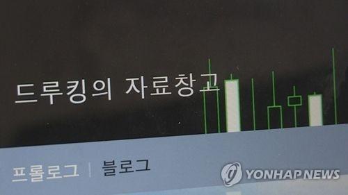 네이버 댓글 여론조작 사건 혐의 '드루킹' 블로그 [연합뉴스TV 제공] 연합뉴스