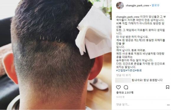 박창진 사무장 인스타그램 캡처