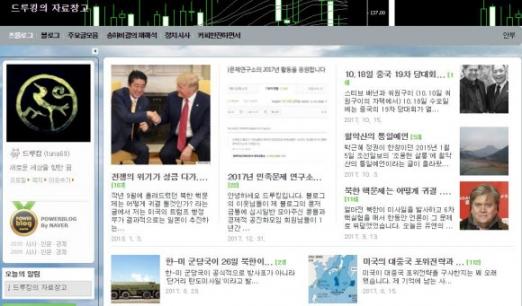 17일 구속 기소된 김모씨가 운영하는 블로그 '드루킹의 자료창고'의 화면. 이 블로그는 사건이 불거진 뒤 전체 비공개가 됐다가 최근 일부 공개로 전환됐다. 드루킹 블로그 캡처