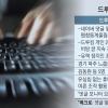 민주 'SNS 기동대' 언론 대응 매뉴얼 작성… 드루킹 '댓글 요원 매뉴얼' 만들어 여론조작