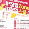 SBA 서울지식재산센터 'IP창업스쿨 1기' 교육과정 참여자 모집