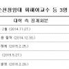 순천 청암대, 성추행 고소 교수들에게 '독한 뒤끝 작렬'