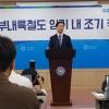 김경수 의원, 경남도지사 선거전 본격 시작, 첫번째 공약 발표