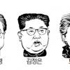 한반도 비핵화 이끌 리더들, '영향력 있는 100인' 올랐다