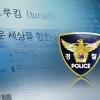 경찰, '드루킹' 느릅나무 파주 사무실 CCTV 등 압수수색