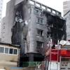 오산 5층짜리 원룸서 불…소방당국 진화 중