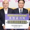 김성은 덕진종합건설㈜ 회장, 광양시어린이보육재단에 1억원 기탁