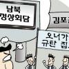 [비즈카페] 남북회담 날 '오너家 규탄 집회' 연다는 대한항공 노조