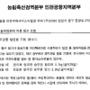 [단독] 검역본부, 금지과일 반입 차단… 대한항공 전수조사