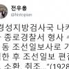 """""""일제 경찰도 조선일보 못 들어왔다?""""…팩트로 반박한 역사학자 전우용"""