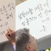 [영상]문 대통령 사인 조작 '가짜뉴스'의 진실