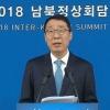 [영상] 2018 남북정상회담 윤영찬 국민소통수석 1차 브리핑 전문